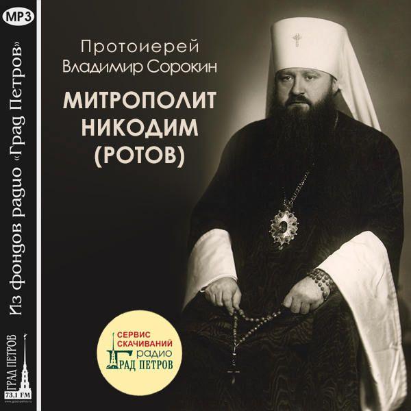 МИТРОПОЛИТ НИКОДИМ (РОТОВ). Протоиерей Владимир Сорокин, протоиерей Александр Степанов