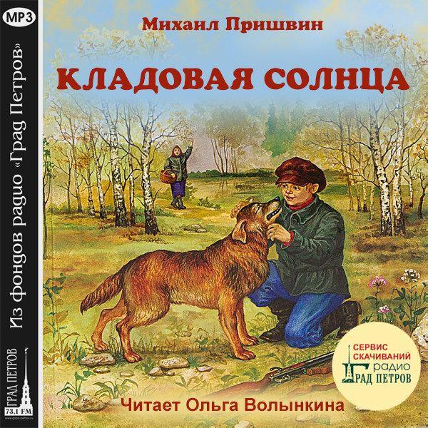 КЛАДОВАЯ СОЛНЦА. Михаил Пришвин