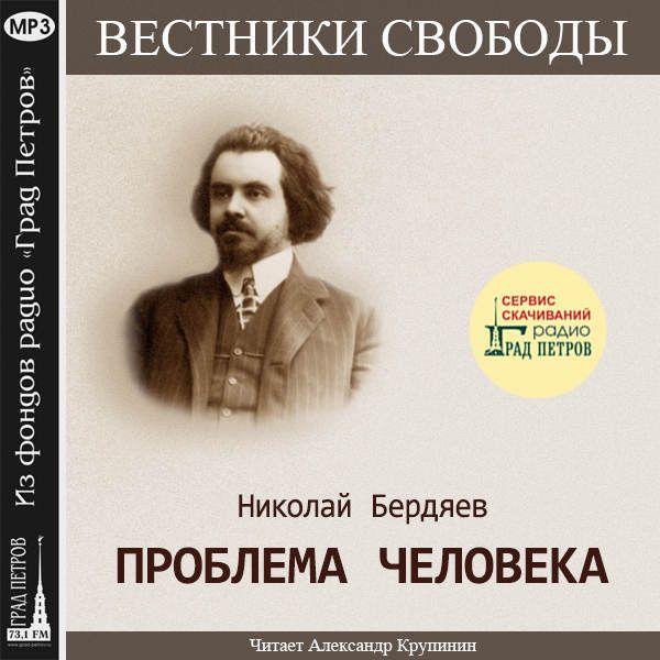 ПРОБЛЕМА ЧЕЛОВЕКА. Николай Бердяев
