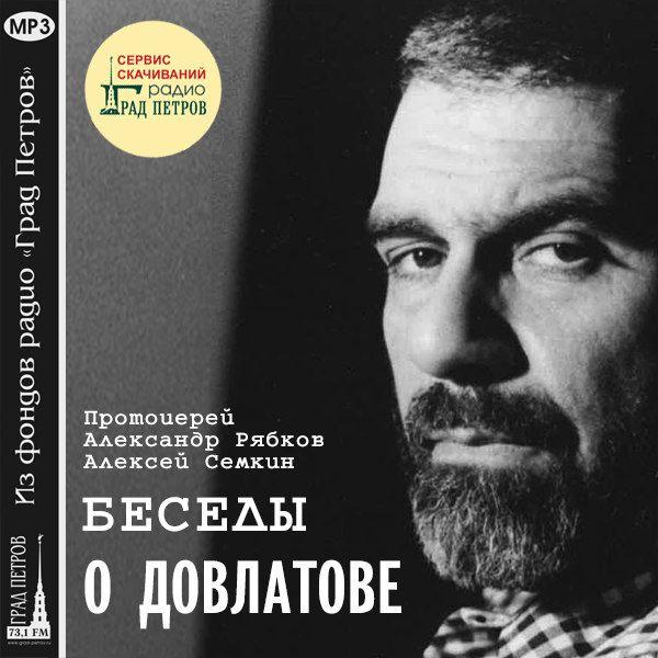 БЕСЕДЫ О ДОВЛАТОВЕ. Протоиерей Александр Рябков, Алексей Семкин