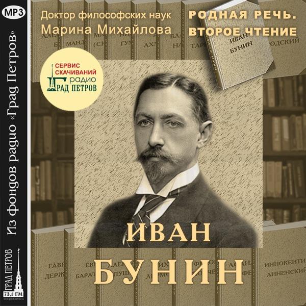 РОДНАЯ РЕЧЬ. ИВАН БУНИН. Марина Михайлова