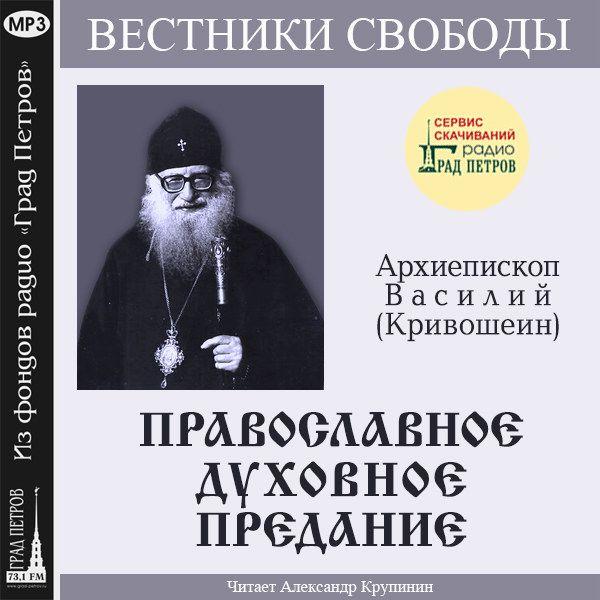 ПРАВОСЛАВНОЕ ДУХОВНОЕ ПРЕДАНИЕ. Архиепископ Василий (Кривошеин)
