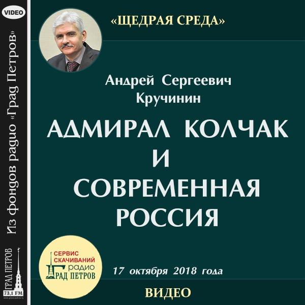 АДМИРАЛ КОЛЧАК И СОВРЕМЕННАЯ РОССИЯ. Андрей Кручинин