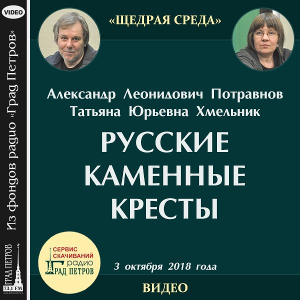 РУССКИЕ КАМЕННЫЕ КРЕСТЫ. Александр Потравнов, Татьяна Хмельник