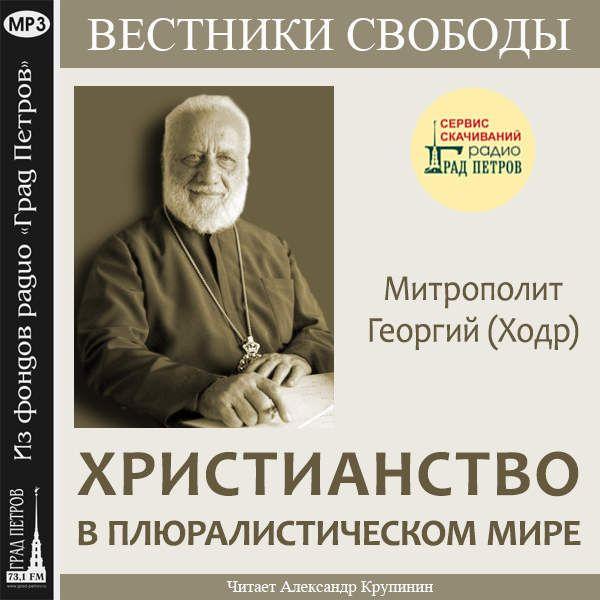 ХРИСТИАНСТВО В ПЛЮРАЛИСТИЧЕСКОМ МИРЕ. Митрополит Георгий (Ходр)