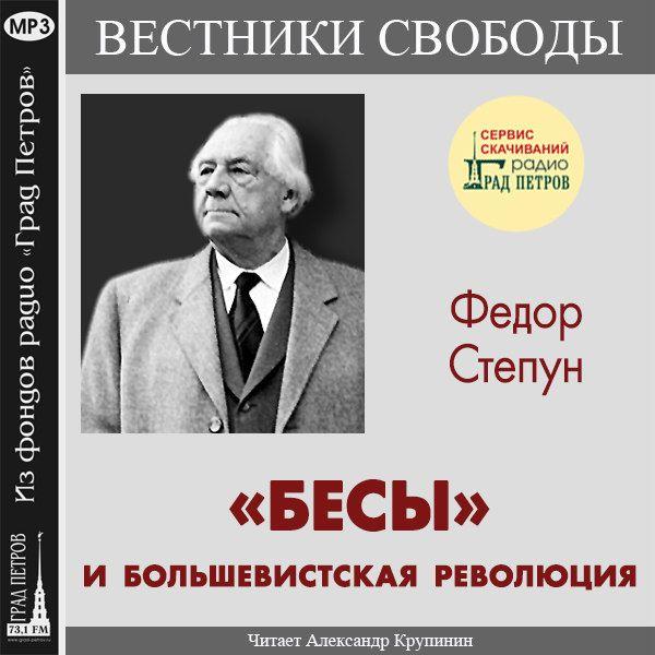 «БЕСЫ» И БОЛЬШЕВИСТСКАЯ РЕВОЛЮЦИЯ. Федор Степун