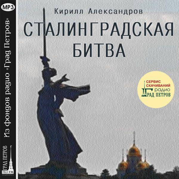 СТАЛИНГРАДСКАЯ БИТВА. Кирилл Александров