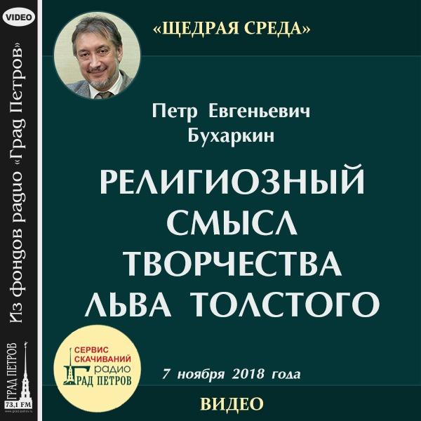 РЕЛИГИОЗНЫЙ СМЫСЛ ТВОРЧЕСТВА ЛЬВА ТОЛСТОГО. Петр Бухаркин