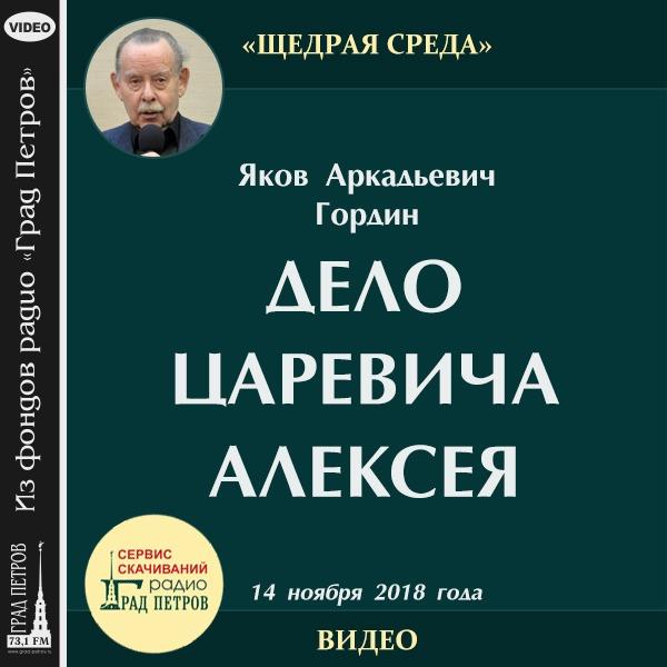 ДЕЛО ЦАРЕВИЧА АЛЕКСЕЯ. Яков Гордин