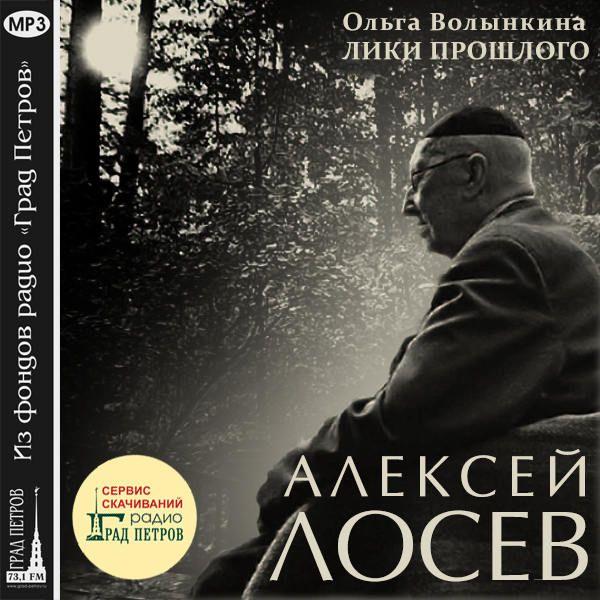 ЛИКИ ПРОШЛОГО. АЛЕКСЕЙ ЛОСЕВ. Ольга Волынкина