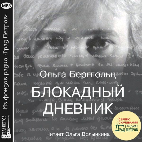 БЛОКАДНЫЙ ДНЕВНИК. Ольга Берггольц