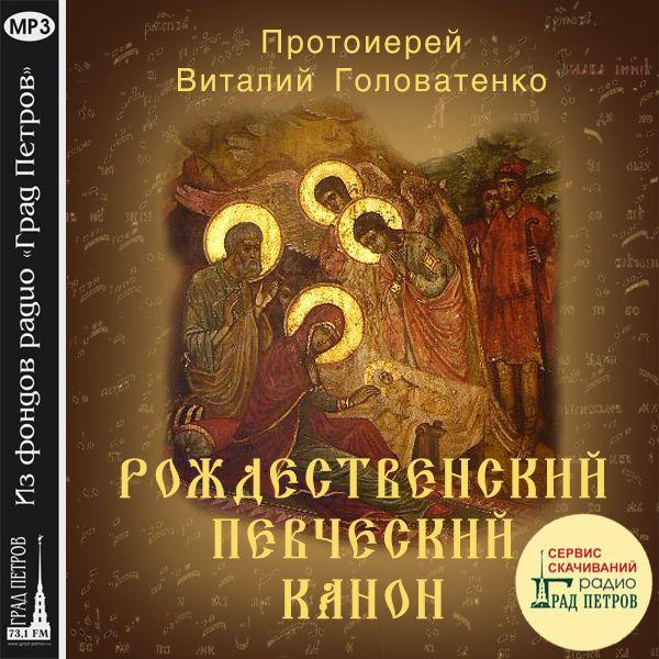 РОЖДЕСТВЕНСКИЙ ПЕВЧЕСКИЙ КАНОН. Протоиерей Виталий Головатенко
