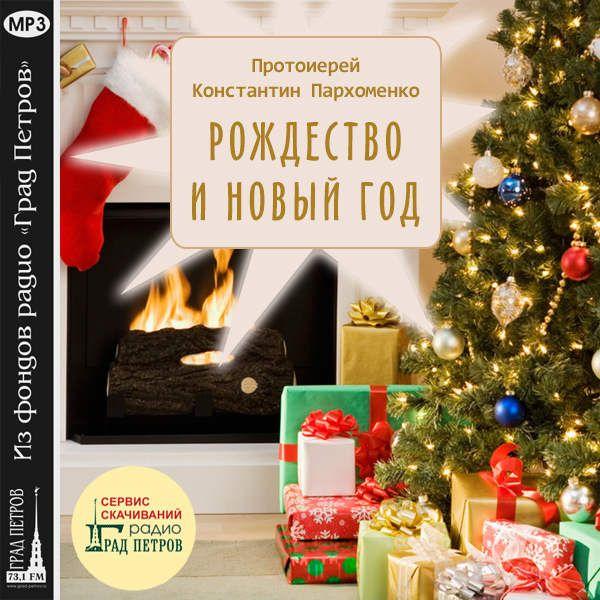 РОЖДЕСТВО И НОВЫЙ ГОД. Протоиерей Константин Пархоменко