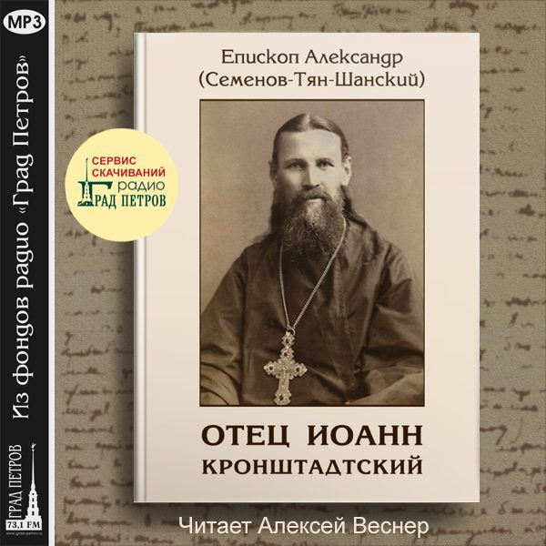 ОТЕЦ ИОАНН КРОНШТАДТСКИЙ. Епископ Александр (Семенов-Тян-Шанский)