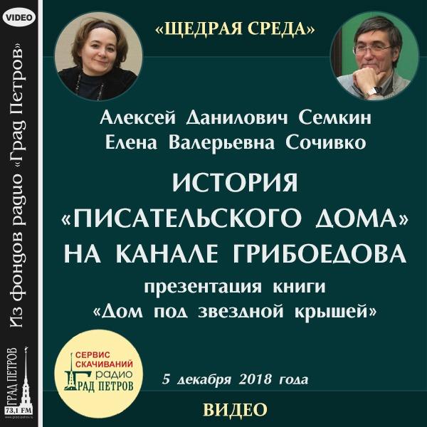 ПИСАТЕЛЬСКИЙ ДОМ. Алексей Семкин, Елена Сочивко