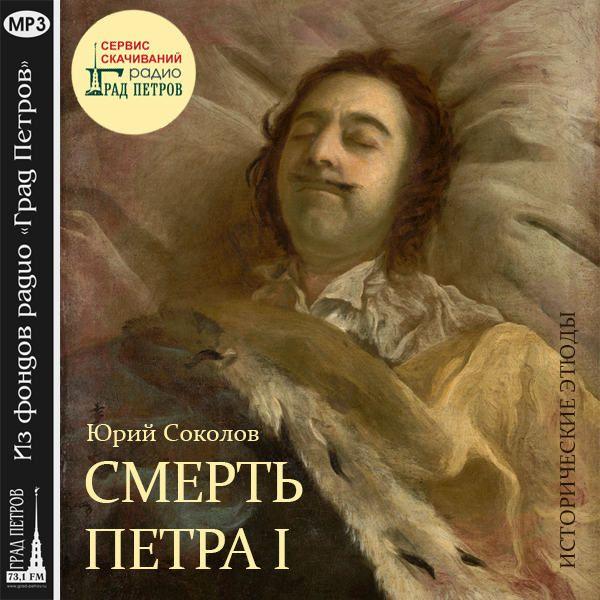ИСТОРИЧЕСКИЕ ЭТЮДЫ. СМЕРТЬ ПЕТРА I. Юрий Соколов
