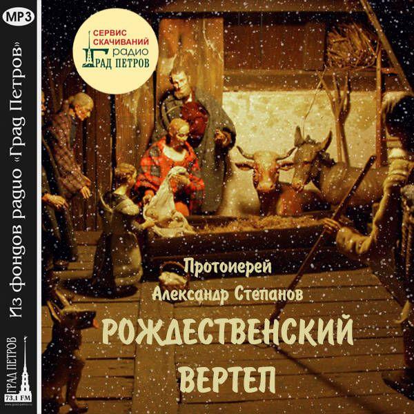 РОЖДЕСТВЕНСКИЙ ВЕРТЕП. Протоиерей Александр Степанов