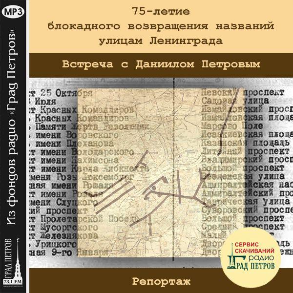 75-ЛЕТИЕ БЛОКАДНОГО ВОЗВРАЩЕНИЯ НАЗВАНИЙ УЛИЦАМ ЛЕНИНГРАДА. Даниил Петров
