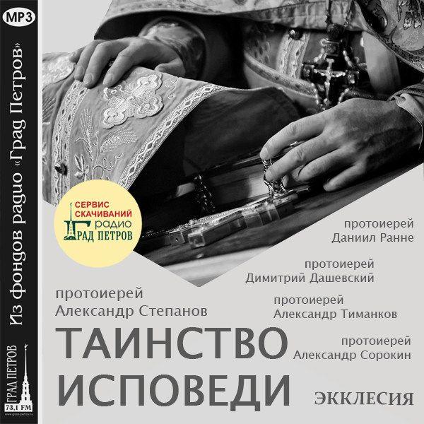 ЭККЛЕСИЯ. ТАИНСТВО ИСПОВЕДИ. Протоиерей Александр Степанов