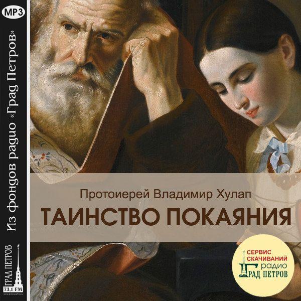 ТАИНСТВО ПОКАЯНИЯ. Протоиерей Владимир Хулап