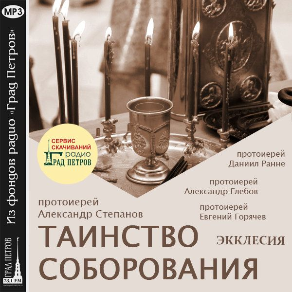 ЭККЛЕСИЯ. ТАИНСТВО СОБОРОВАНИЯ. Протоиерей Александр Степанов