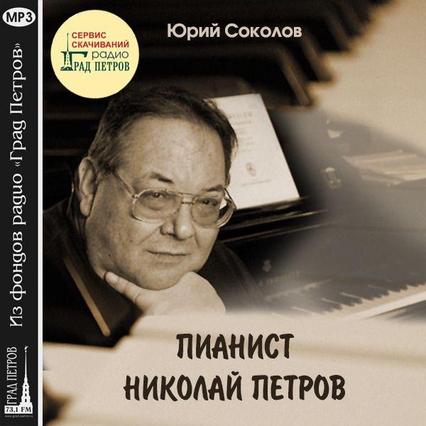 ПИАНИСТ НИКОЛАЙ ПЕТРОВ. Юрий Соколов