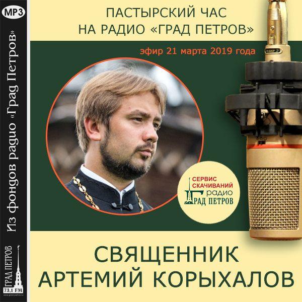 ПАСТЫРСКИЙ ЧАС. 21 МАРТА 2019 ГОДА. Священник Артемий Корыхалов