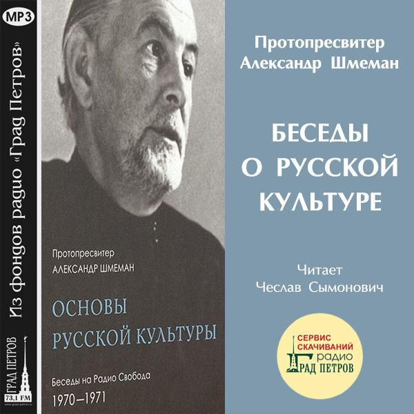 БЕСЕДЫ О РУССКОЙ КУЛЬТУРЕ. Протопресвитер Александр Шмеман