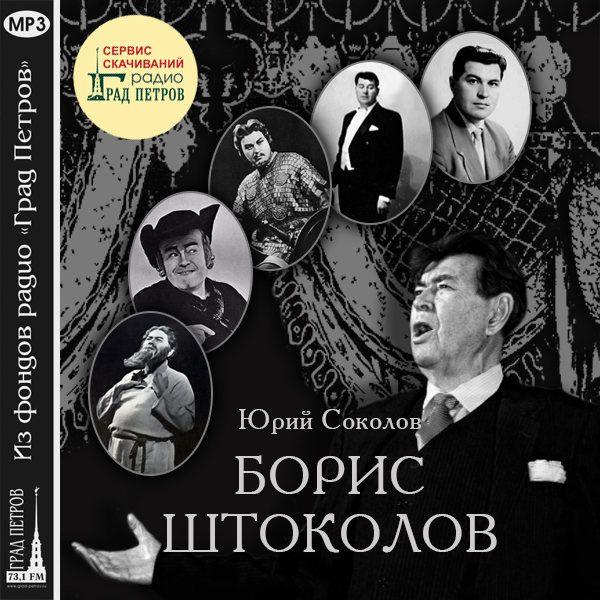БОРИС ШТОКОЛОВ. Юрий Соколов