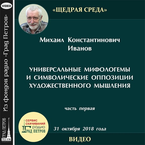 О ВЕЧНОМ И ПРЕХОДЯЩЕМ В ИСКУССТВЕ. ЧАСТЬ 1. Михаил Иванов