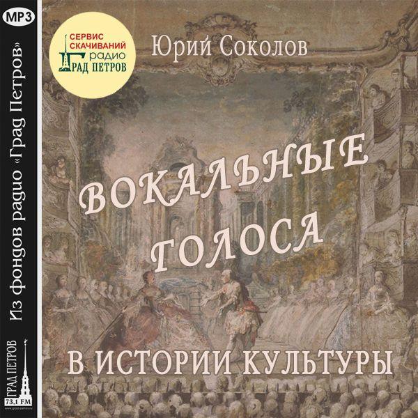 ВОКАЛЬНЫЕ ГОЛОСА В ИСТОРИИ КУЛЬТУРЫ. Юрий Соколов
