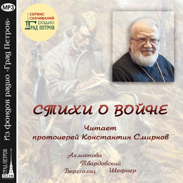 СТИХИ О ВОЙНЕ. Читает протоиерей Константин Смирнов