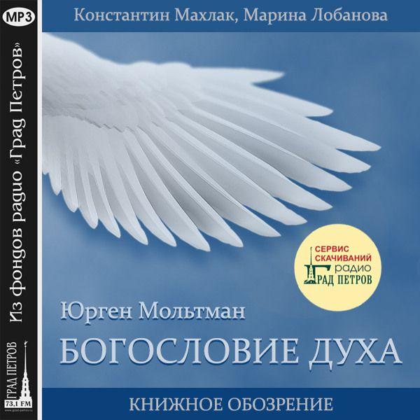 КНИЖНОЕ ОБОЗРЕНИЕ. БОГОСЛОВИЕ ДУХА. Константин Махлак, Марина Лобанова