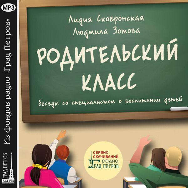 СЕМЬЯ. РОДИТЕЛЬСКИЙ КЛАСС. Лидия Сковронская, Людмила Зотова