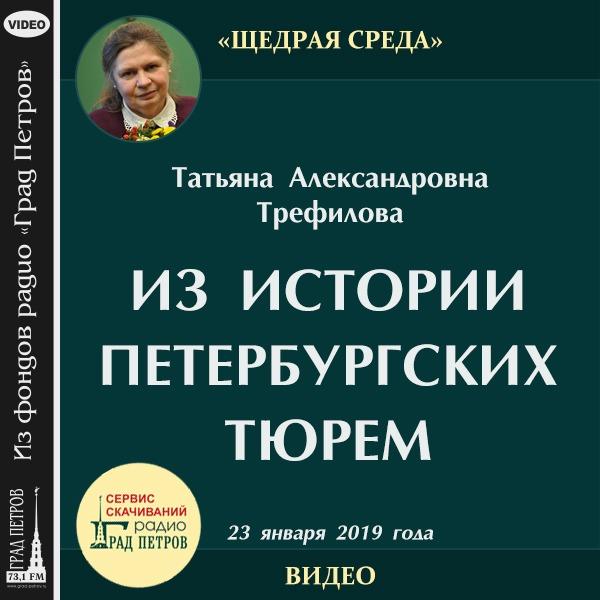 ИЗ ИСТОРИИ ПЕТЕРБУРГСКИХ ТЮРЕМ. Татьяна Трефилова