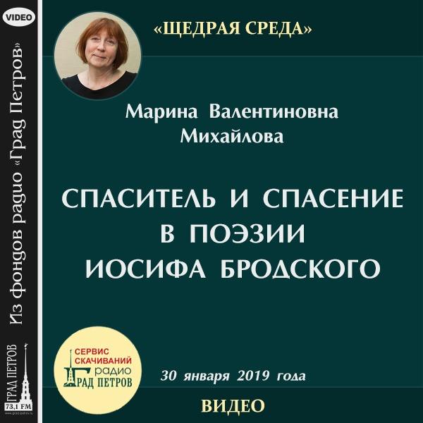 СПАСИТЕЛЬ И СПАСЕНИЕ В ПОЭЗИИ ИОСИФА БРОДСКОГО. Марина Михайлова