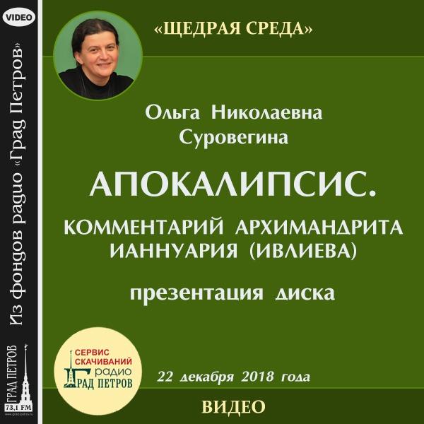 АПОКАЛИПСИС. КОММЕНТАРИЙ АРХИМАНДРИТА ИАННУАРИЯ (ИВЛИЕВА). Ольга Суровегина