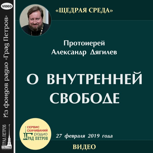 О ВНУТРЕННЕЙ СВОБОДЕ. Протоиерей Александр Дягилев