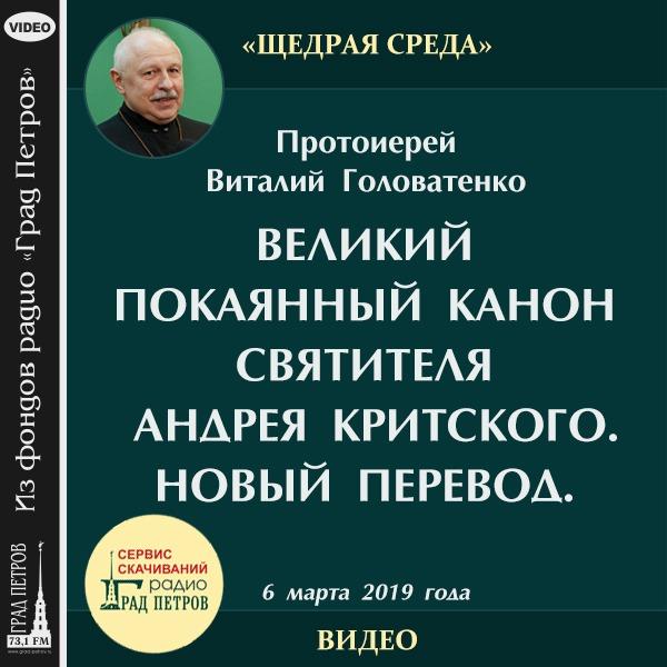 ВЕЛИКИЙ ПОКАЯННЫЙ КАНОН ПРЕПОДОБНОГО АНДРЕЯ КРИТСКОГО. НОВЫЙ ПЕРЕВОД. Протоиерей Виталий Головатенко