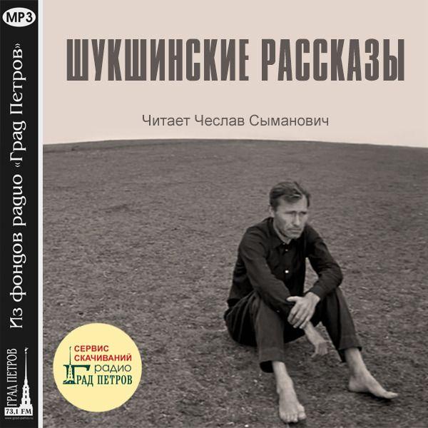 ШУКШИНСКИЕ РАССКАЗЫ. Чеслав Сымонович