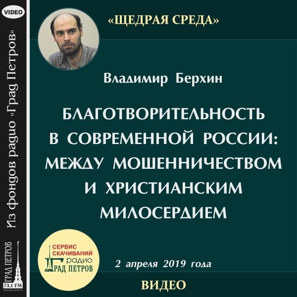 БЛАГОТВОРИТЕЛЬНОСТЬ В СОВРЕМЕННОЙ РОССИИ: МЕЖДУ МОШЕННИЧЕСТВОМ И ХРИСТИАНСКИМ МИЛОСЕРДИЕМ. Владимир Берхин