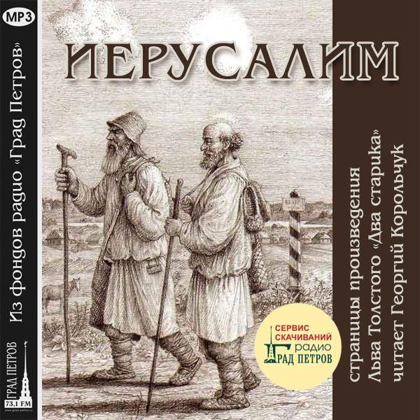 ИЕРУСАЛИМ. Передачи по рассказу Льва Толстого