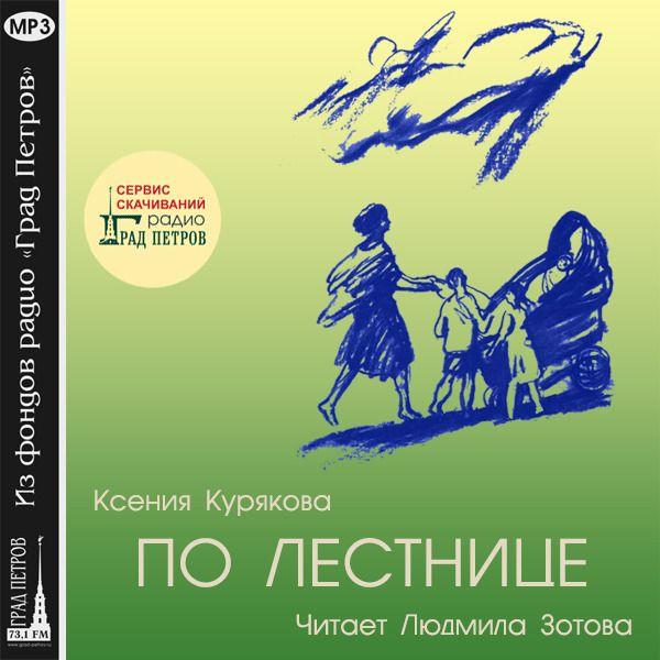 ПО ЛЕСТНИЦЕ. Ксения Курякова