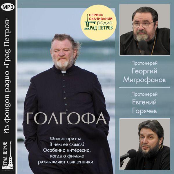 ГОЛГОФА. Протоиерей Георгий Митрофанов, протоиерей Евгений Горячев.
