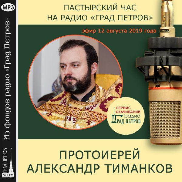 ПАСТЫРСКИЙ ЧАС. 12 АВГУСТА 2019 ГОДА. Протоиерей Александр Тиманков