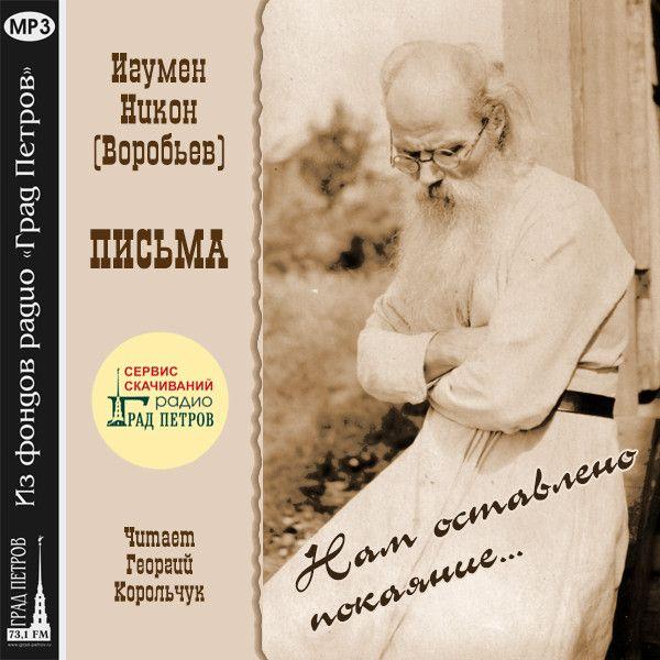 НАМ ОСТАВЛЕНО ПОКАЯНИЕ. Из писем игумена Никона (Воробьева)