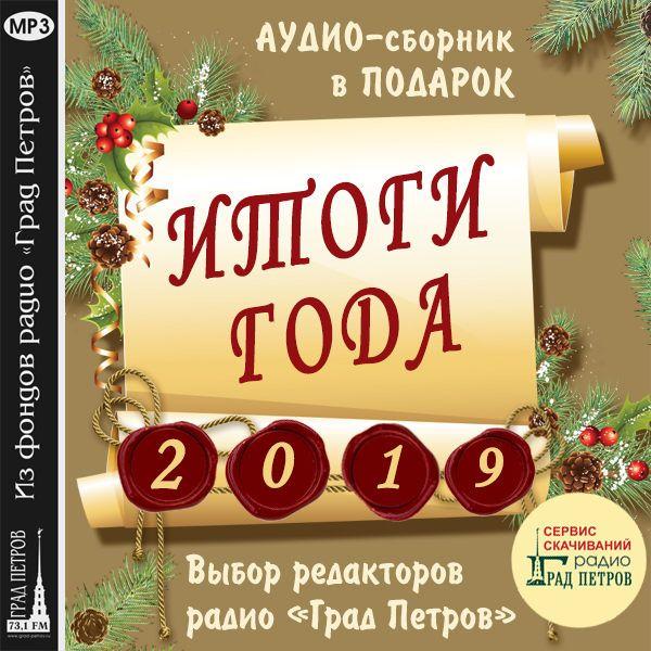 ИТОГИ 2019 ГОДА. ВЫБОР РЕДАКТОРОВ. Сборник