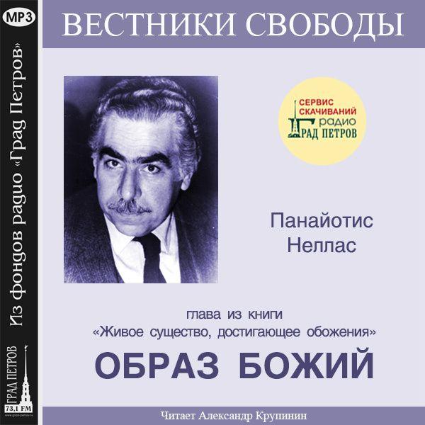 ОБРАЗ БОЖИЙ. Панайотис Неллас