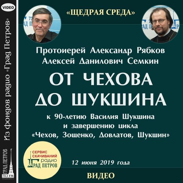 ОТ ЧЕХОВА ДО ШУКШИНА. Протоиерей Александр Рябков, Алексей Семкин