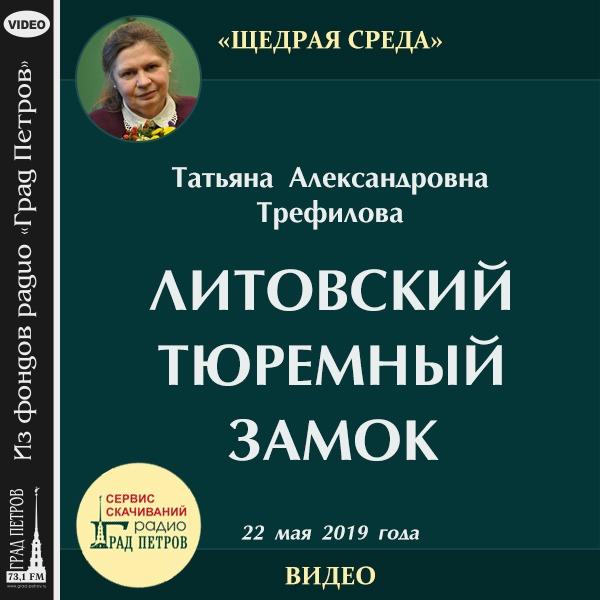 ЛИТОВСКИЙ ТЮРЕМНЫЙ ЗАМОК. Татьяна Трефилова